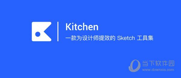 Kitchen Sketch插件