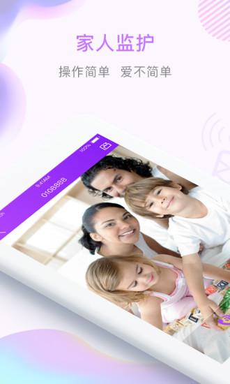 哆咖家庭 V2.5.0 安卓版截图1