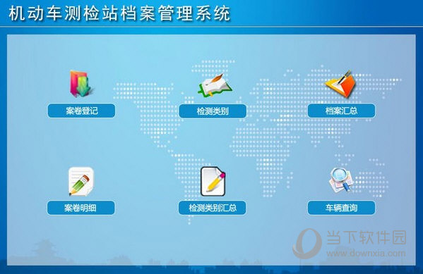 机动车测检站档案管理系统