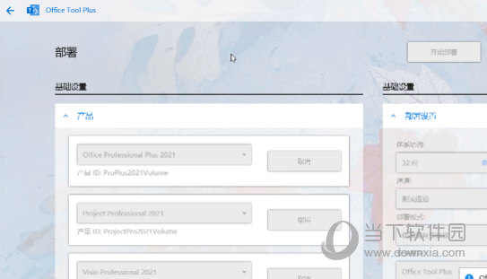 office2021专业增强预览版激活工具