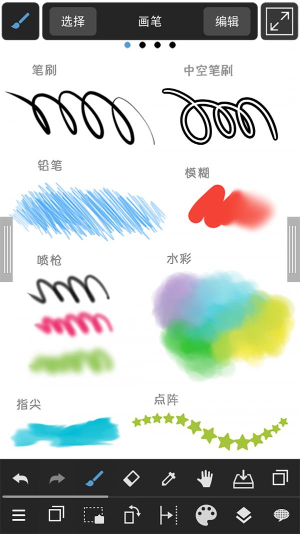 MediBang Paint Pro手机版 V19.2 安卓免登录版截图2