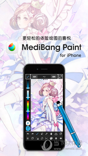 MediBang Paint Pro手机版