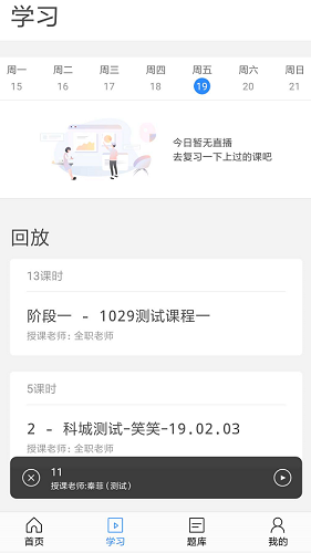 东方尚学 V1.6.4 安卓版截图2