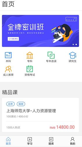 东方尚学 V1.6.4 安卓版截图1