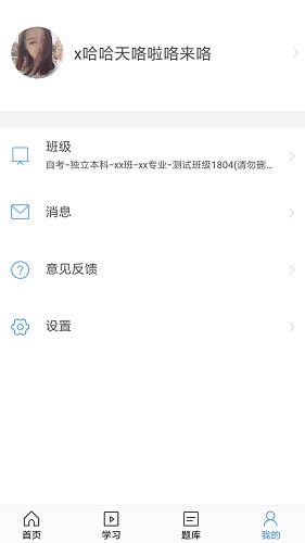 东方尚学 V1.6.4 安卓版截图3