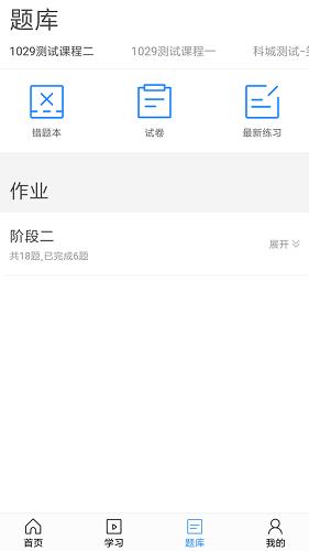 东方尚学 V1.6.4 安卓版截图4