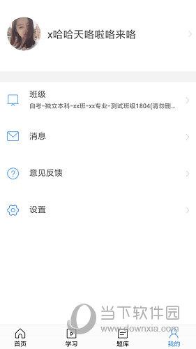 东方尚学APP