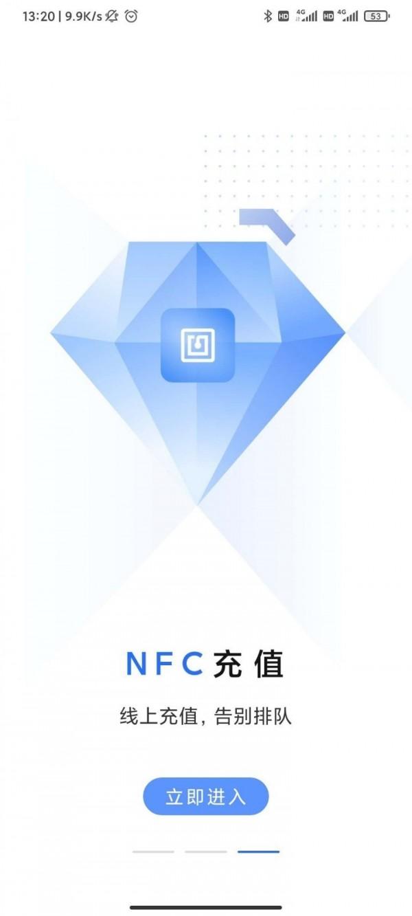大连明珠卡 V2.0.7 安卓官方版截图3