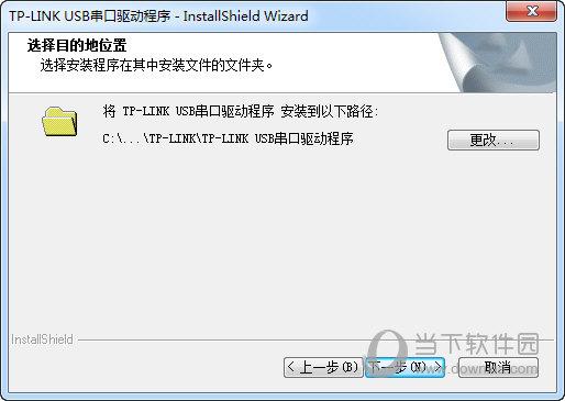 TP-LINK USB串口驱动程序