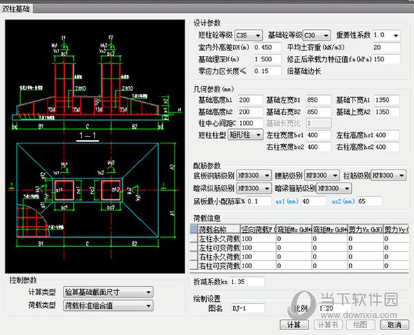 天正结构t20v7.0过期补丁