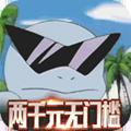 口袋灵龙无限钻石破解版 V1.0.1 安卓版