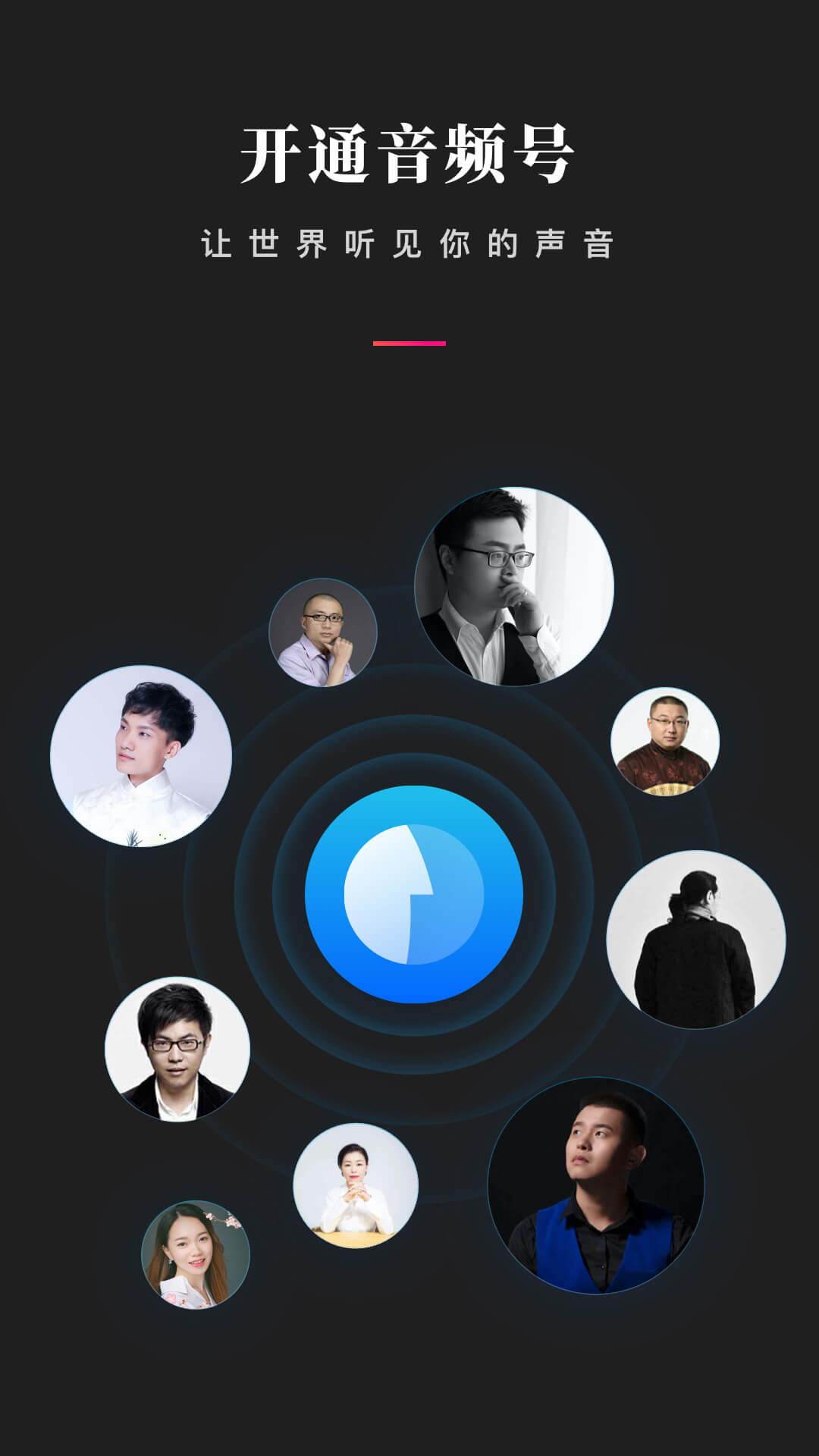 微信听书 V1.0.8 安卓最新版截图5