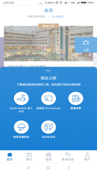 凯悦酒店 V4.31 安卓版截图2