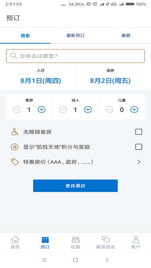 凯悦酒店 V4.31 安卓版截图4