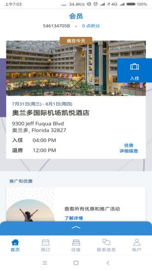 凯悦酒店 V4.31 安卓版截图1