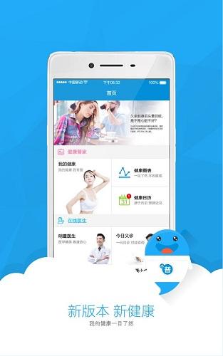 小普健康手机版 V2.4 安卓版截图1