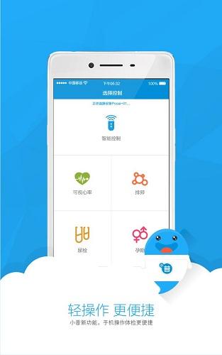 小普健康手机版 V2.4 安卓版截图2