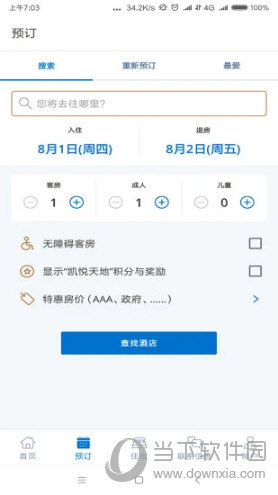 凯悦酒店APP中文版