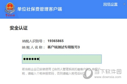 上海市单位社保费管理客户端
