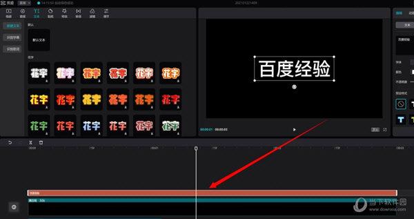 剪映怎么设置字体样式