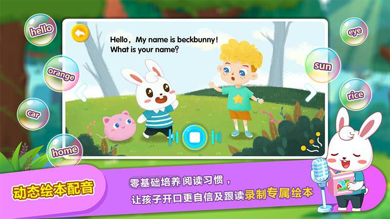 兔小贝儿童英语 V3.0 安卓版截图2