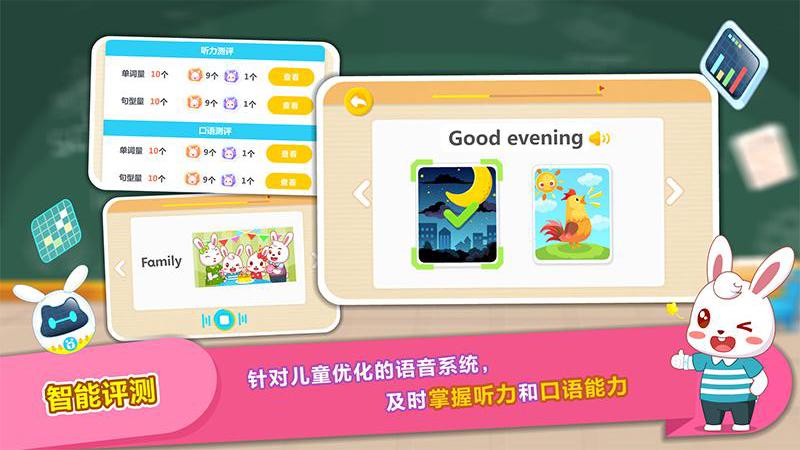 兔小贝儿童英语 V3.0 安卓版截图3