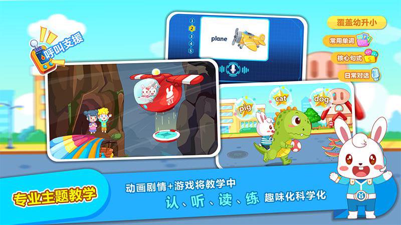 兔小贝儿童英语 V3.0 安卓版截图5