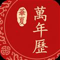 华夏万年历 V1.3.0.1012 安卓旧版