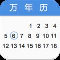小枣万年历老版 V2.0 安卓版