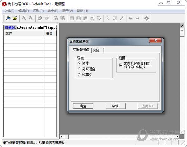 尚书七号OCR破解版软件下载