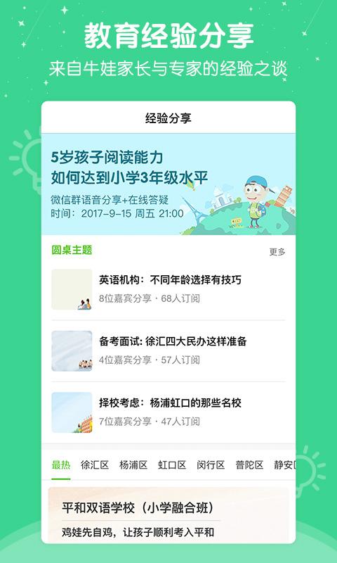 心芽幼儿教育 V2.2.3 安卓版截图4
