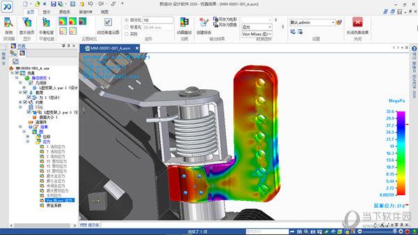 新迪3D设计软件