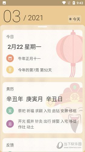 小枣万年历2019版