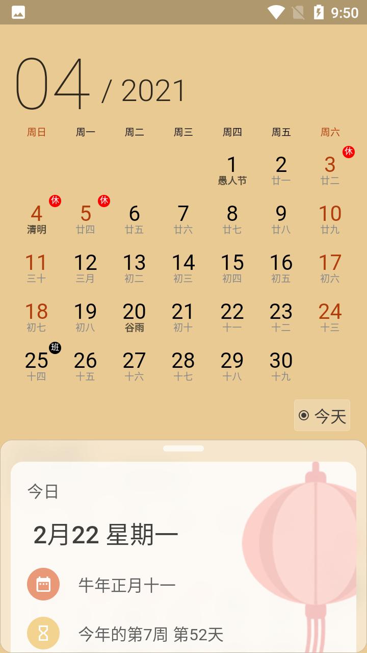 小枣万年历经典版 V3.0.1 安卓版截图2