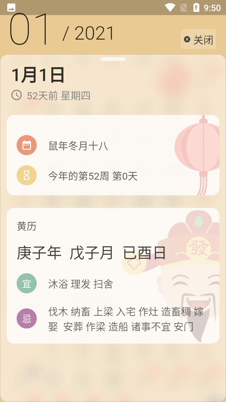 小枣万年历经典版 V3.0.1 安卓版截图1