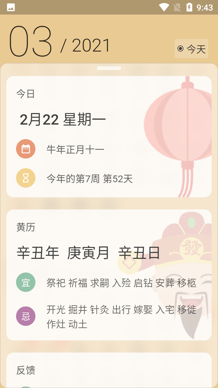 小枣万年历经典版 V3.0.1 安卓版截图3