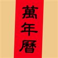 小枣万年历经典版 V3.0.1 安卓版