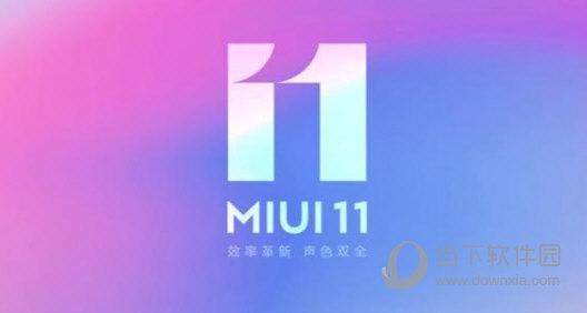 MIUI11稳定版安装包下载