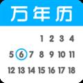 小枣万年历历史版 V2.1.3 安卓版