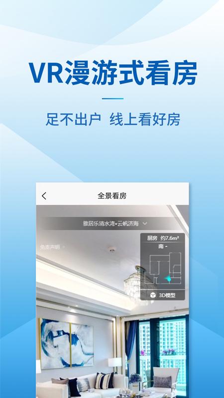 品房网 V1.0.2 安卓版截图2