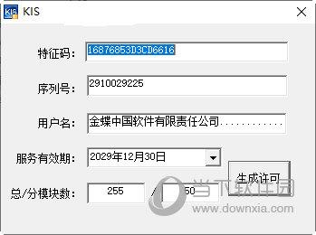 金蝶kis迷你版11.0注册机