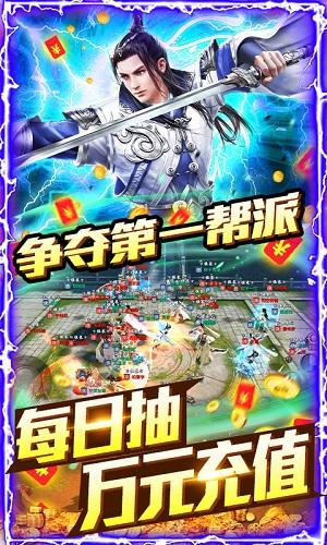剑指江湖BT版 V1.00.10 安卓版截图4