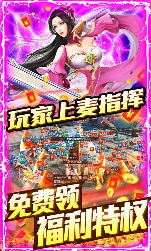 剑指江湖BT版 V1.00.10 安卓版截图5