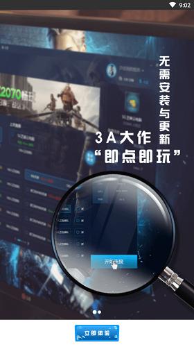 小悟云电脑手机版 V1.3.0 安卓版截图3