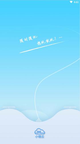 小悟云电脑手机版 V1.3.0 安卓版截图1