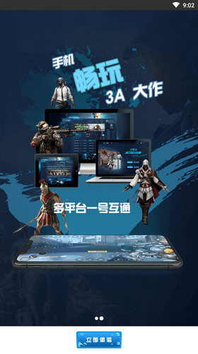 小悟云电脑手机版 V1.3.0 安卓版截图2