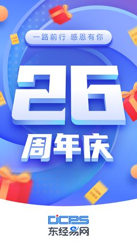 东经易网 V5.4.1 安卓版截图1