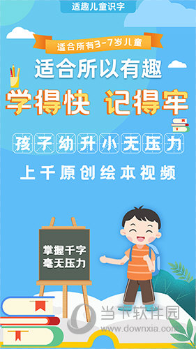 适趣儿童识字