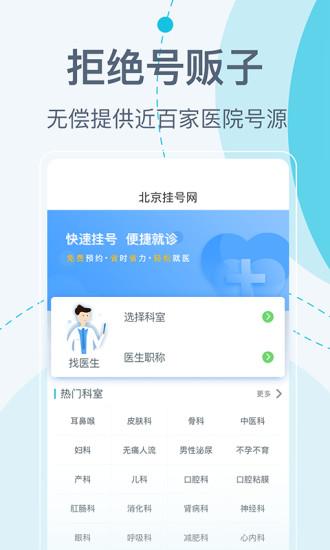 北京挂号网 V4.0.0 安卓版截图1