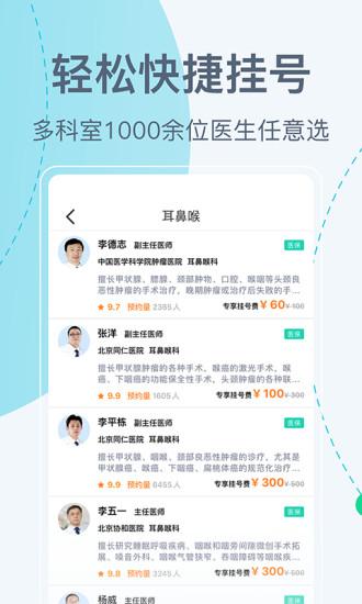 北京挂号网 V4.0.0 安卓版截图2